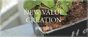 NEW VALUE CREATION 新価値創造